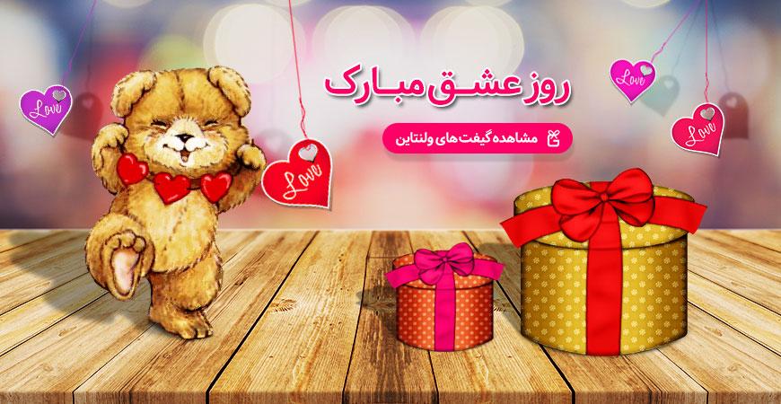 slide valentine - فروشگاه امیرگل